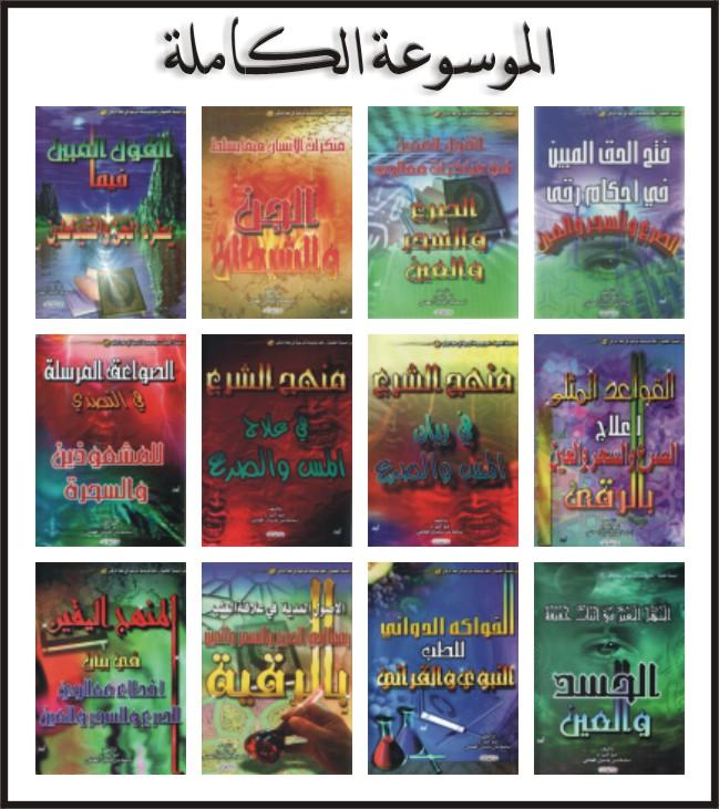(Download) Kitab Syaikh Abu Barra Usamah Bin Yasin Al Ma'ani - Al mausu'ah asy syar'iyah fii 'ilmi ar ruqaa